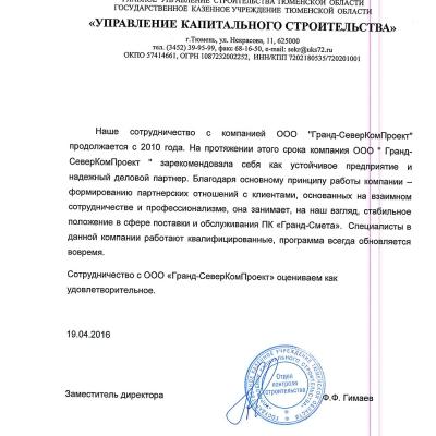 Управление капитального строительства ТО (Гранд-Смета)