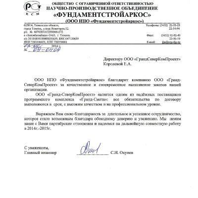 НПО Фундаментстройаркос