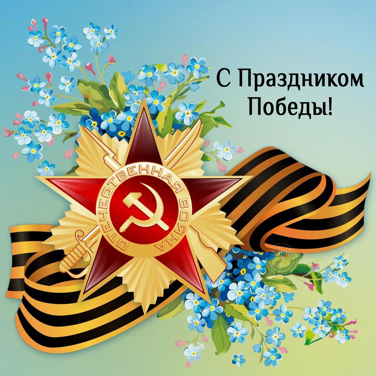 с великим праздником днем победы поздравления недавнего времени